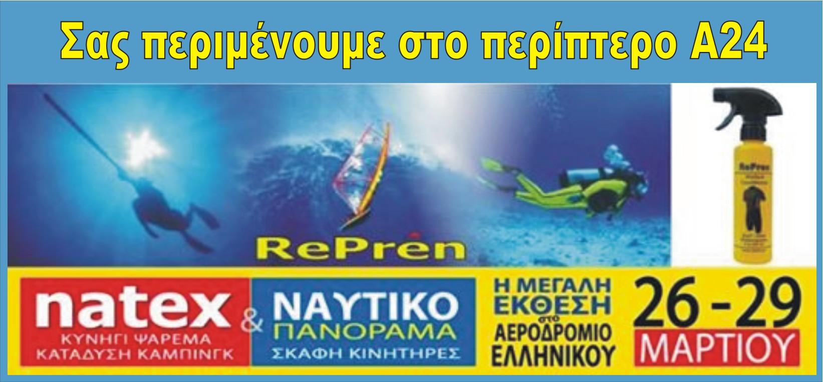 Το RePren στη natex ... περίπτερο Α24
